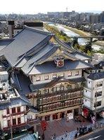 歌舞伎の公演などで親しまれている南座(京都市東山区)