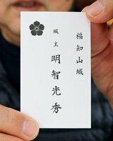はんこ店が作った明智光秀の名刺(福知山市厚中町・石鼓堂印舗)