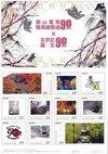 叡電と京都市左京区の90周年祝い記念切手 日本郵便が限定販売