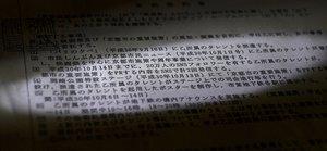 京都新聞社が京都市への情報公開請求で入手した吉本興業との委託契約書。所属タレントがSNSで発信する内容が盛り込まれている